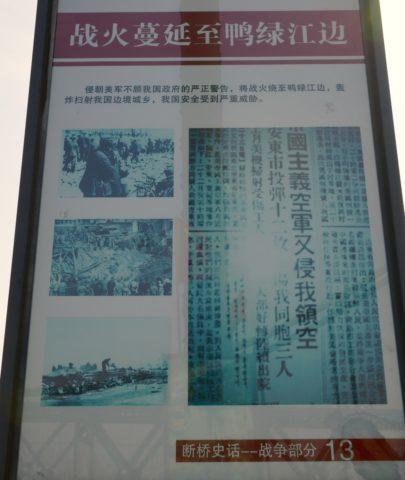 中俄朝遊(13)丹東有乜玩? HD videos
